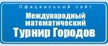 Международный математический Турнир Городов